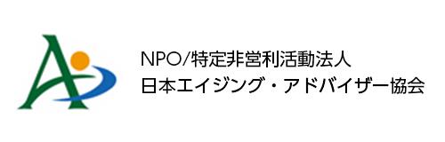 NPO/特定非営利活動法人 日本エイジング・アドバイザー協会