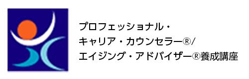purofwesshonaru/kyaria/kaunsera-®/エイジング・アドバイザー®養成講座