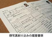 顔写真刷り込みの履歴書類
